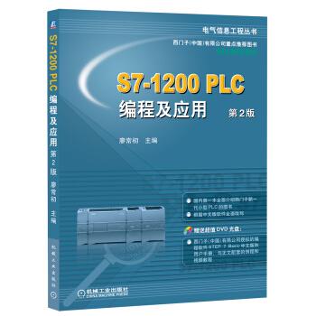 S7-1200 PLC编程及应用(第2版)(附DVD光盘) pdf epub mobi txt 下载
