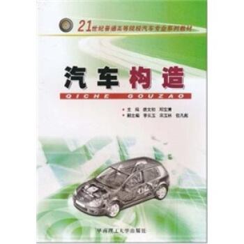 汽车构造 pdf epub mobi txt 下载