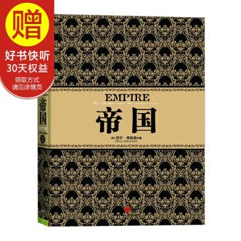 尼尔·弗格森经典系列:帝国 中信出版社 pdf epub mobi txt下载