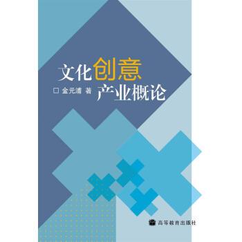 文化创意产业概论 pdf epub mobi txt 下载