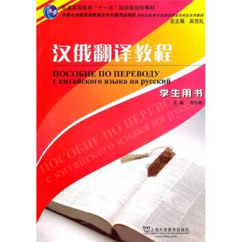 汉俄翻译教程(学生用书) pdf epub mobi txt 下载