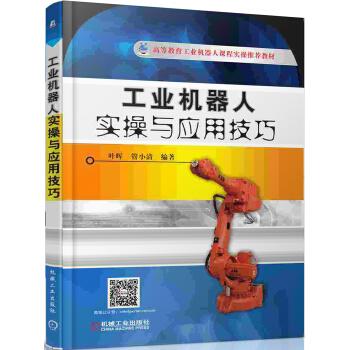 工业机器人实操与应用技巧/高等职业教育工业机器人课程实操推荐教材 pdf epub mobi txt 下载
