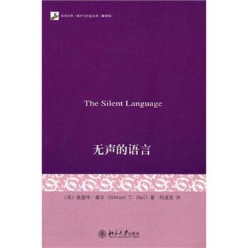 无声的语言 [The Silent Language] pdf epub mobi txt 下载
