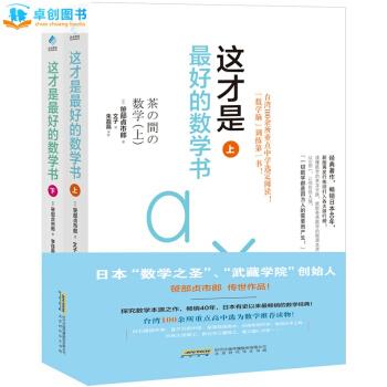 """这才是数学书 上下2册 日本""""数学之圣""""_趣味数学思维开发 初中高中数学教材书籍 pdf epub mobi txt 下载"""
