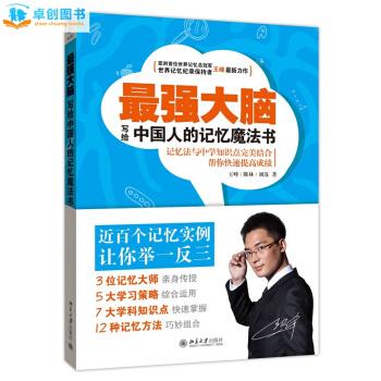 最强大脑:写给中国人的记忆魔法书中学教辅 逻辑推理 记忆力训练提升畅销书籍 思维训练 pdf epub mobi txt 下载