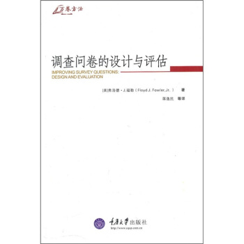调查问卷的设计与评估 pdf epub mobi txt 下载