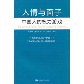 人情与面子:中国人的权力游戏 pdf epub mobi txt 下载