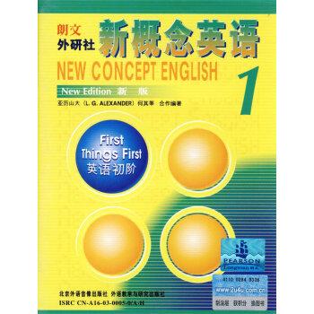 朗文外研社:新概念英语1(英语初阶 新版 英音版 磁带2盘) [New Concept English (New Edition)] pdf epub mobi txt 下载