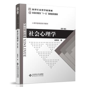 社会心理学(第3版) pdf epub mobi txt 下载