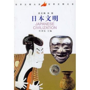 世界文明大系:日本文明 pdf epub mobi txt 下载