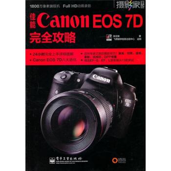 佳能Canon EOS 7D完全攻略(全彩) pdf epub mobi txt下载