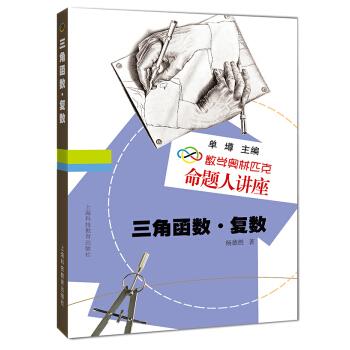 数学奥林匹克命题人讲座:三角函数·复数 pdf epub mobi txt 下载