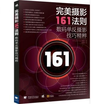 完美摄影161法则:数码单反摄影技巧精粹 pdf epub mobi txt 下载