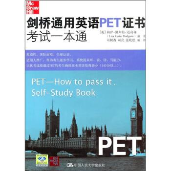 剑桥通用英语PET证书考试一本通(附光盘1张) pdf epub mobi txt 下载