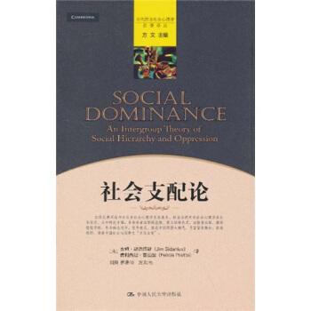 社会支配论 [Social Dominance] pdf epub mobi txt 下载