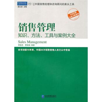 销售管理:知识、方法、工具与案例大全 pdf epub mobi txt 下载