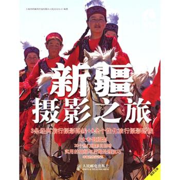 新疆摄影之旅 pdf epub mobi txt 下载