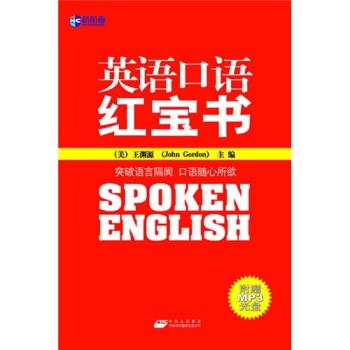 新航道-英语口语红宝书(附赠MP3光盘) pdf epub mobi txt 下载