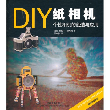 DIY纸相机:个性相机的创造与应用 pdf epub mobi txt 下载