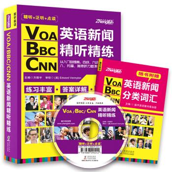 【赠英语新闻分类词汇】VOA/BBC/CNN英语新闻精听精练英语听力入门提高四六级听力题源 pdf epub mobi txt 下载