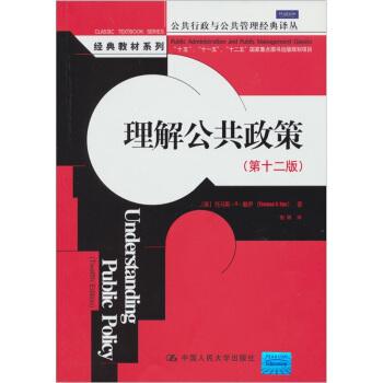 理解公共政策(第12版) pdf epub mobi txt 下载