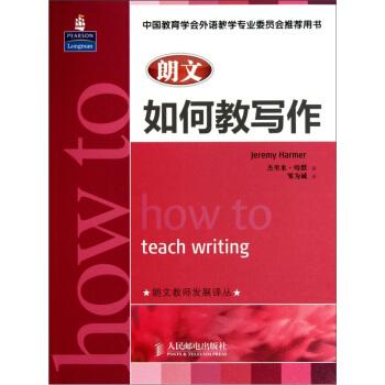 朗文如何教写作 pdf epub mobi txt下载