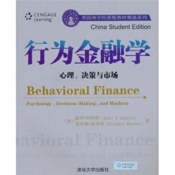 美国商学院原版教材精选系列:行为金融学(心理、决策与市场) [Behavioral Finance Psychology,Decision-Making,and Markets] pdf epub mobi 下载