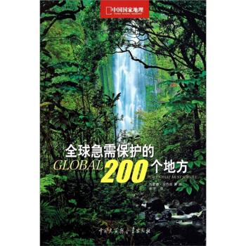 全球急需保护的200个地方 [Global 200 Places That Must Survive] pdf epub mobi txt 下载