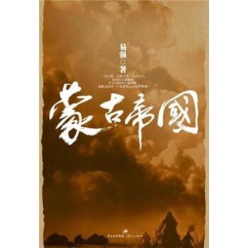蒙古帝国 pdf epub mobi txt下载