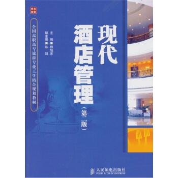 现代酒店管理(第2版) pdf epub mobi txt下载