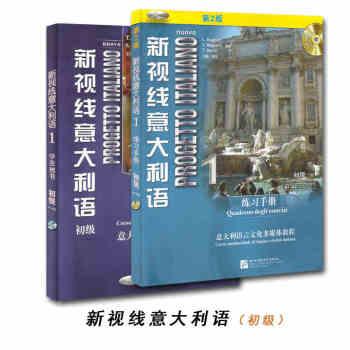 正版 新视线意大利语初级学生用书+练习手册 A1-A2 第2版 速成意大利语自学入门教材 pdf epub mobi txt 下载