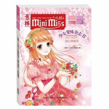 意林小小姐少女果味杂志书纯美小说系列1:甜心草莓号 [9-14岁] 青少年读物 校园文学 pdf epub mobi txt 下载
