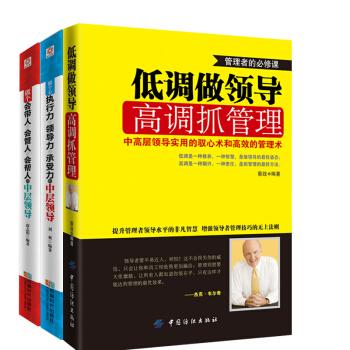 全3册 热卖推荐 管理书籍 企业经营中层领导带团队 行政创业团队建设 沟通销售管理技巧 管理学 pdf epub mobi txt 下载