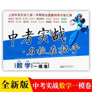 2016-2018年版中考实战名校在招手数学一模卷上海市各区初三第一学期期末质量抽查试卷 pdf epub mobi txt 下载
