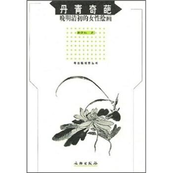丹青奇葩)晚明清初的女性绘画 pdf epub mobi txt 下载