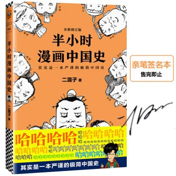 半小时漫画中国史(修订版)二混子 pdf epub mobi txt 下载