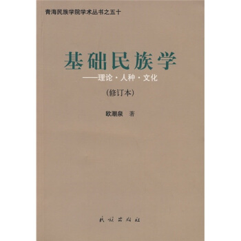 基础民族学:理论·人种·文化(修订版) pdf epub mobi txt 下载