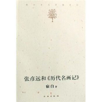 文物出版社(Cultural Relics Press)