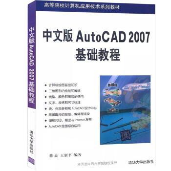 中文版AutoCAD 2007基础教程/薛焱 auto cad2007书籍 pdf epub mobi 下载