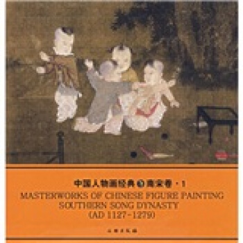 中国人物画经典1:南宋卷 [MASTERWORKS OF CHINESE FIGURE PAINTING SOUTHERN SONG DYNASTY(AD 1127-1279)] pdf epub mobi txt 下载