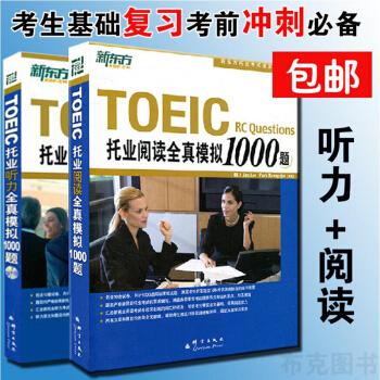 包邮 新东方TOEIC托业听力全真模拟1000题 附光盘+阅读全真模拟1000题 托业考试 pdf epub mobi txt 下载