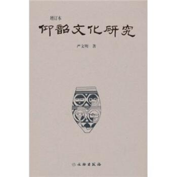 仰韶文化研究(增订本) pdf epub mobi txt 下载