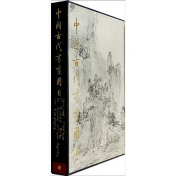 中国古代书画图目4 pdf epub mobi txt 下载