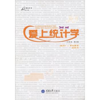 爱上统计学(第2版) pdf epub mobi txt 下载