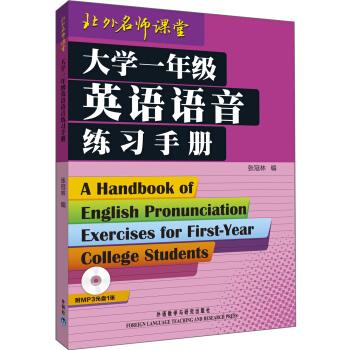 大学一年级英语语音练习手册(附MP3光盘1张) pdf epub mobi txt 下载