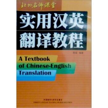 实用汉英翻译教程(新) pdf epub mobi txt 下载
