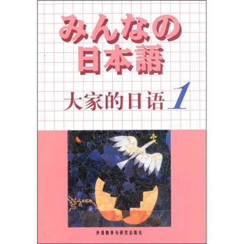 日本语:大家的日语1 [みんなの日本語] pdf epub mobi txt下载