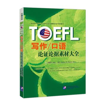 TOEFL写作/口语论证论据素材大全 pdf epub mobi txt 下载