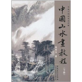 传统中国画技法详解:中国山水画教程(下) pdf epub mobi txt 下载