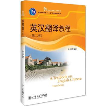 英汉翻译教程(第2版) pdf epub mobi txt 下载